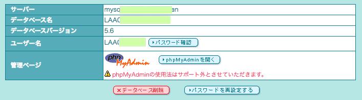 データベースを開く