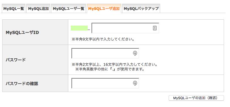 MySQLユーザを作成