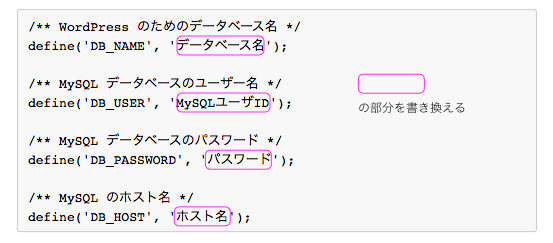 wp-config.phpの書き換える部分