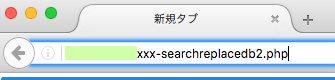 xxx-searchreplacedb2.phpを実行