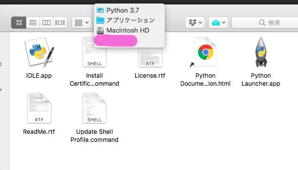 Pythonアプリケーションのフォルダ